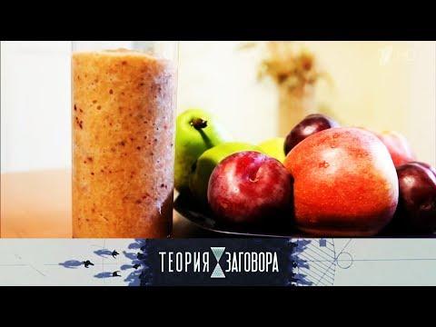 Теория заговора - Модные диеты 2. Выпуск от 18.06.2017