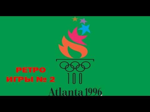 Ретро игры № 2 Olympic Summer Games Atlanta 96 (Sega)