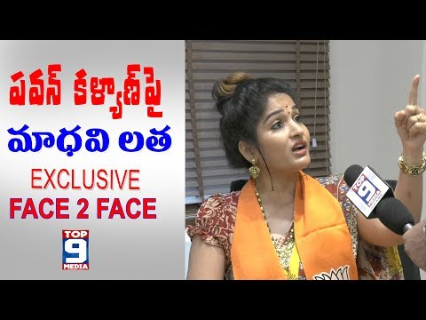 MADHAVI LATHA JOINED IN BJp About Pawan Kalyan| TOP9 MEDIA