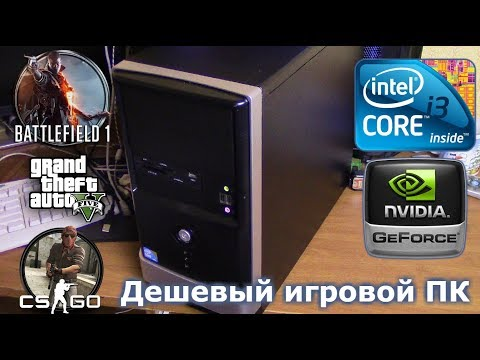 Сборка бюджетного игрового ПК за 12.000 рублей - Собираем комп на Core i3