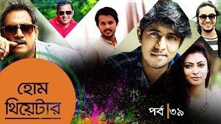 Home Theatre | Episode 39 | Taushif | Shamim Sarkar | Siddik | Bangla Comedy Natok
