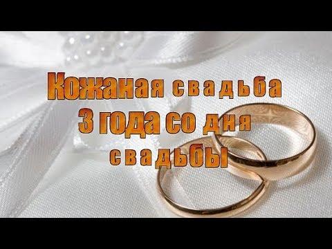 Поздравления с кожаной свадьбой от мамы