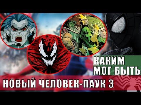 КАКИМ МОГ БЫТЬ НОВЫЙ ЧЕЛОВЕК-ПАУК 3: Карнаж, Веном, Зловещая Шестерка, Морбиус, смерть Питера
