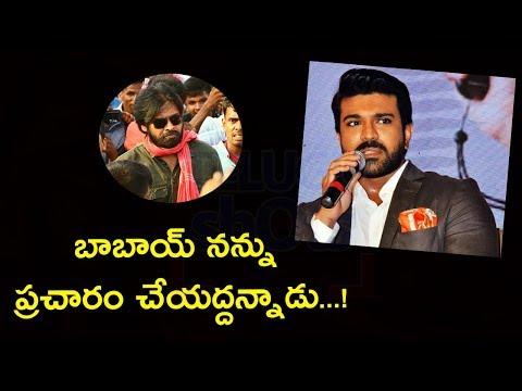 Ram Charan About Pawan Kalyan Janasena 2019 Elections – Telugu Shots