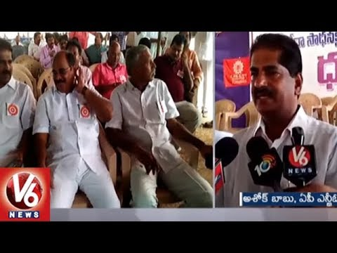 AP NGOs Protest At District Collector Office Over Special Status | Vijayawada | V6 News