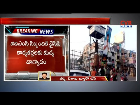 GVMC Vs YCP Activists in Anakapalli | Removing of YCP flexies | CVR News
