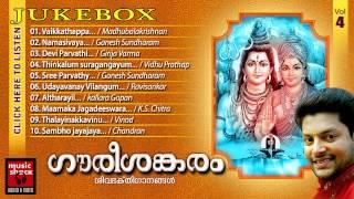 Hindu Devotional Songs Malayalam | Gourishankaram | Shiva Devotional Songs Malayalam | Audio Jukebox