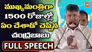 CM Chandrababu Full Speech at TDP Public Meeting Kollur Village, Guntur District