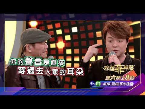 【趙傳演唱經典神曲 翁立友感動落淚】2018.02.10綜藝菲常讚預告