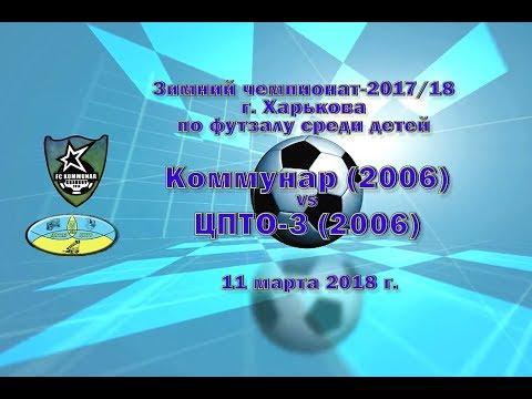 ЦПТО-3 (2006) vs Коммунар (2006) (11-03-2018)