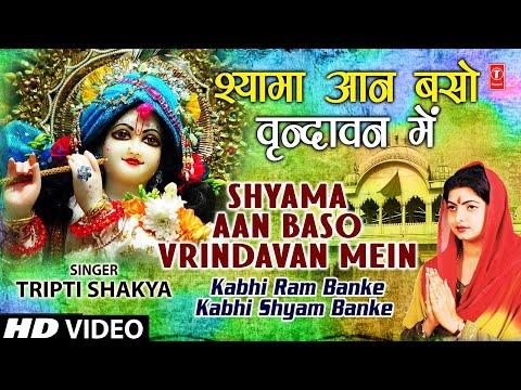 Shyama Aan Baso By Tripti Shaqya Full Song I Kabhi Ram Banke...