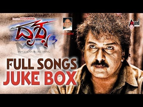 Drishya|Juke Box| Feat. V.Ravichandran Navya Nair | FULL SONGS...