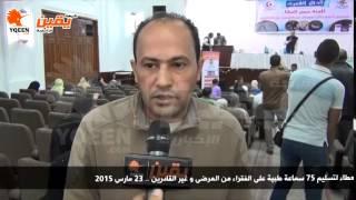 يقين   إحتفالية لجنة مصر العطاء لتسليم 75 سماعة طبية على الفقراء من المرضى و غير القادرين