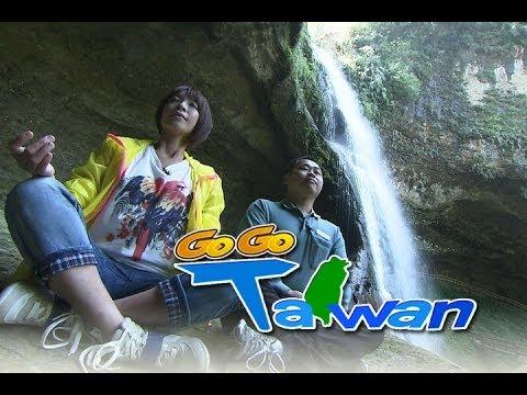 台綜-GoGoTaiwan-EP 83 南投 重溫杉林溪的美好回憶