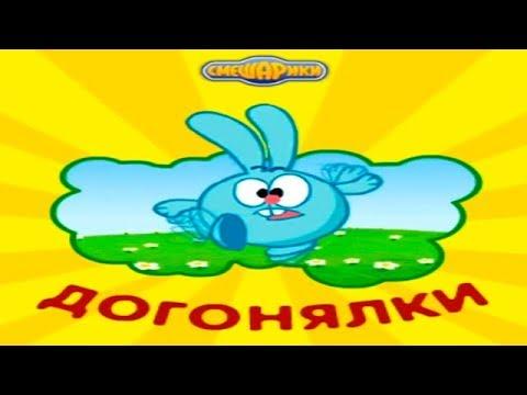 Смешарики Догонялки и Весёлые гонки Детское видео Игровой мультик Let's play