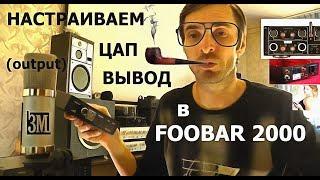 КАК настроить в плеере Foobar выводы ЦАП или звуковой карты