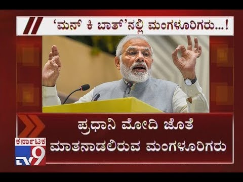 PM Narendra Modi to Address Nation on 'Mann Ki Baat' today, Mangalureans To Speak With PM