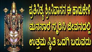 ಪ್ರತಿನಿತ್ಯ ಶ್ರೀನಿವಾಸನ ಈ ಹಾಡುಕೇಳಿ ಮನಸಾರೆ ಸ್ಮರಿಸಿ ಜೀವನದಲ್ಲಿ ಉತ್ತಮ ಸ್ಥಿತಿ ಒದಗಿ ಬರುವದು  Bhakthi Geetha