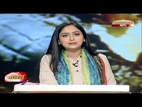 Sarokaar - Naxal Violence