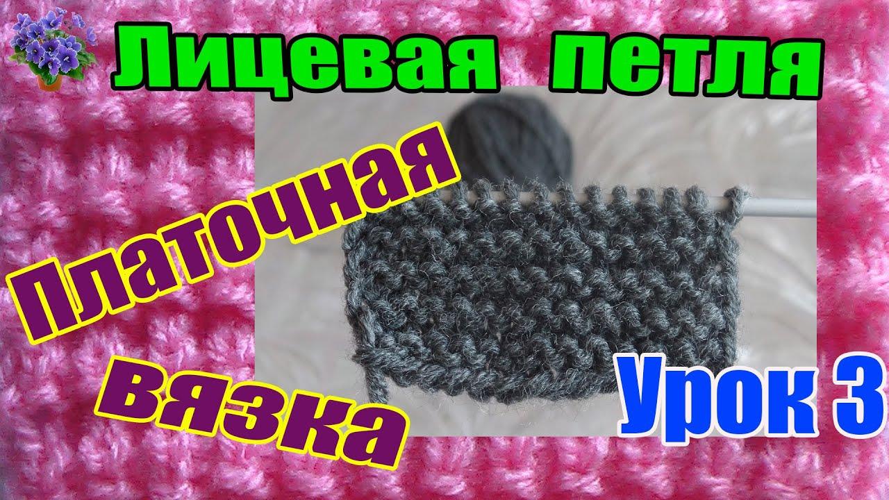 Видеоурок вязание на спицах 80