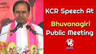 CM KCR Speech At Bhuvanagiri Public Meeting | Telangana Assembly Elections