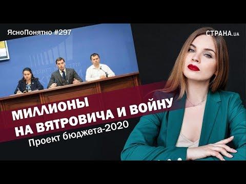 Миллионы на Вятровича и войну. Проект бюджета-2020 | ЯсноПонятно #297 by Олеся Медведева