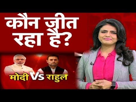 5 राज्यों में विधानसभा चुनाव कौन जीत रहा? सटीक विश्लेषण | Bharat Tak