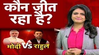 2019 कौन जीत रहा है? सटीक विश्लेषण | Bharat Tak