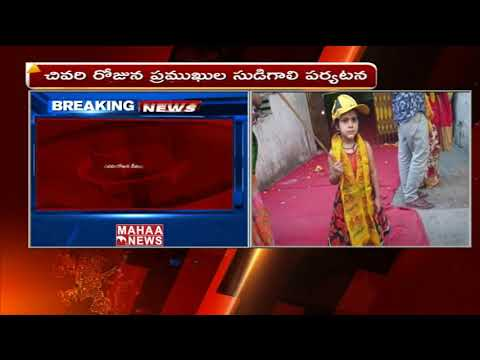 Last Day Of Election Campaign In Telangana | Mahaa News