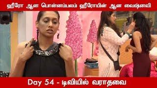 Download Lagu பிக் பாஸ் | Bigg Boss Tamil 10th August 2018 Unseen Midnight Masala Promo Highlights Gratis STAFABAND