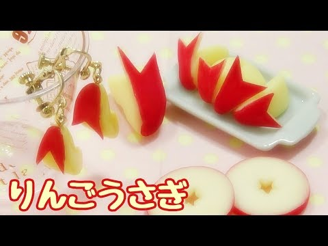りんごうさぎ作ってみた【DIY】
