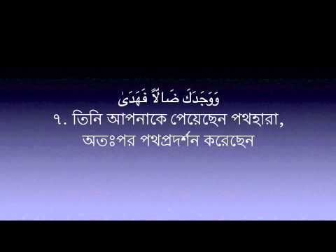Sura Ad Duha -93 Mishary Al Afasy | Bangla Translation video