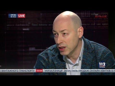 Дмитрий Гордон на 112 канале. 18.01.2018
