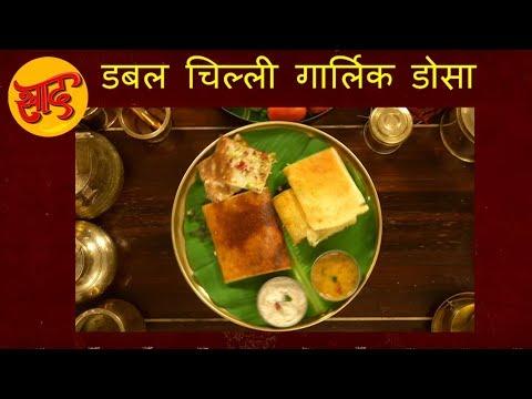 डबल चिल्ली गार्लिक डोसा - डबल चिल्ली गार्लिक डोसा पकाने की विधि - Double Chilli Garlic Dosa - #Swaad
