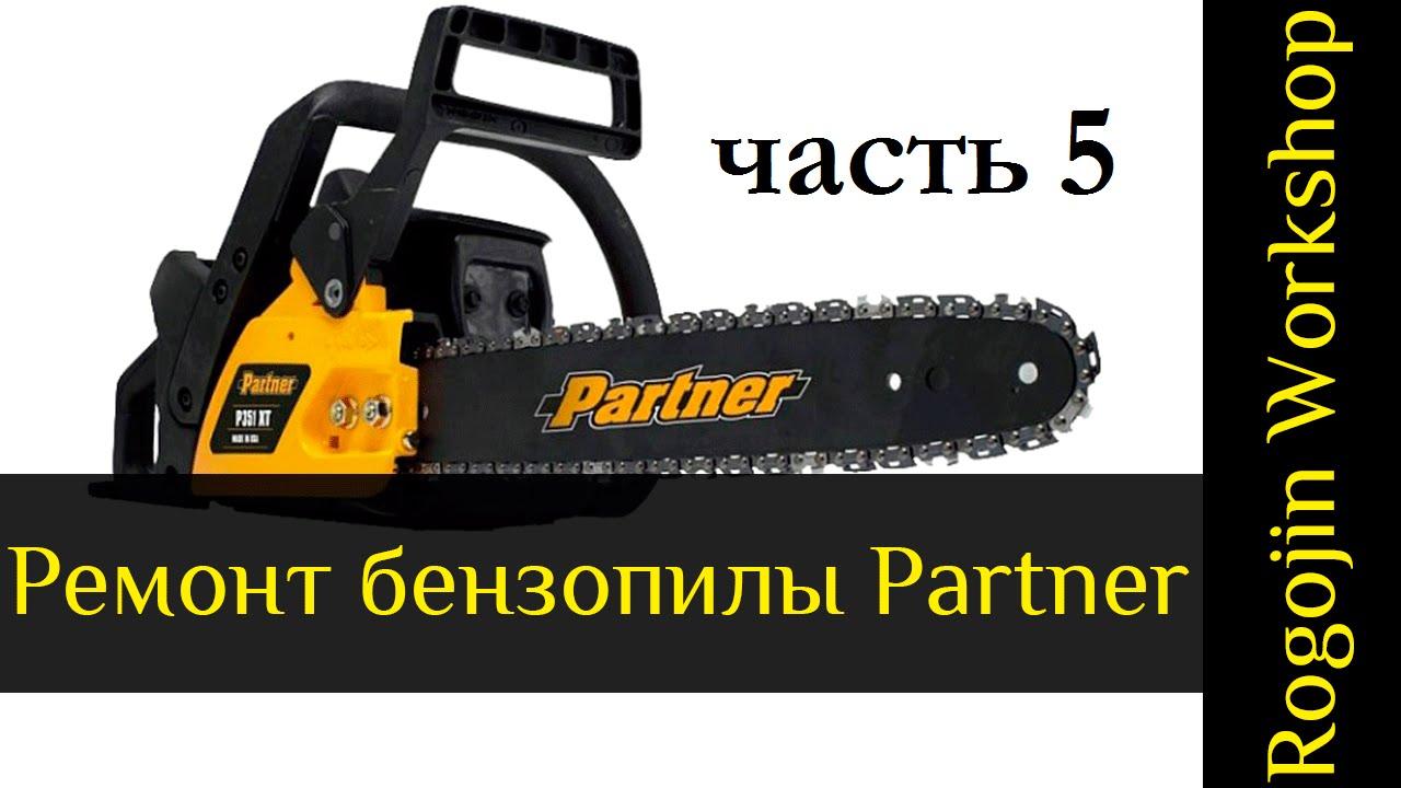 Ремонт карбюратора бензопилы партнер своими руками 795