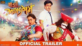 Maaza Agadbam   Official Trailer