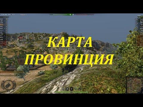"Обзор карты ""Провинция"" в HD. (запись со стрима)."