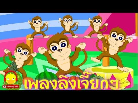 เพลงลิงเจี๊ยกๆ ♫ เพลงเด็กอนุบาล Indysong Kids