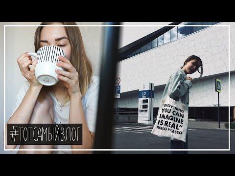 Зачетная Книжка, Старбакс и Осознанное Потребление / #ТОТСАМЫЙВЛОГ || Alyona Burdina