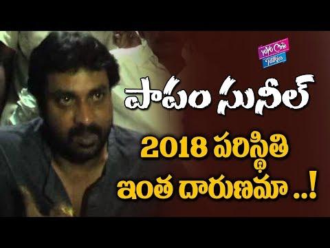 Sunil Situation in 2018 | Sunil Comedy | Telugu Movies | Tollywood | YOYO Cine Talkies