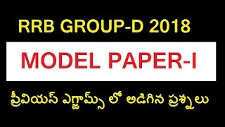 RRB GROUP-D MODEL PAPER in Telugu    PREVIOUS QUESTION PAPER
