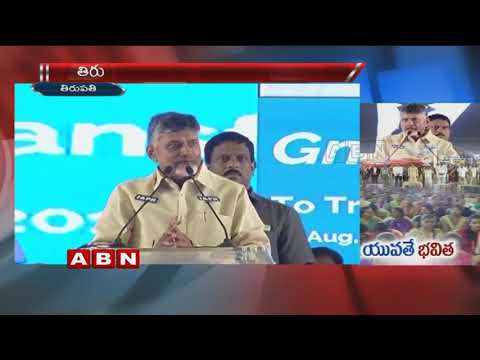 CM Chandrababu Speech Attracts Students On Global Competitiveness | Tirupati