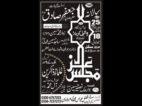 Live Majlis e Aza | 25 Shawal 2018 | Imambargah Wali E Karbala Kotla Haji Shah Layyah |
