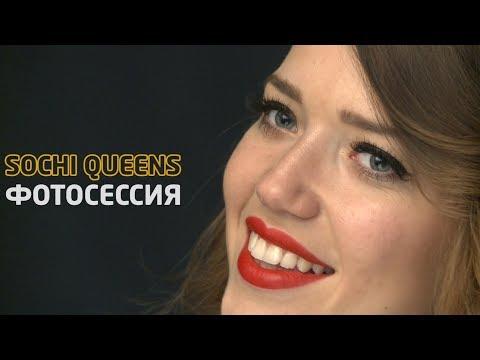 Sochi Queens: фотосессия (backstage)