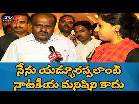 నేను యెడ్యూరప్పలాంటి నాటకీయ మనిషిని కాదు.. | HD Kumaraswamy Face To Face | TV5 News