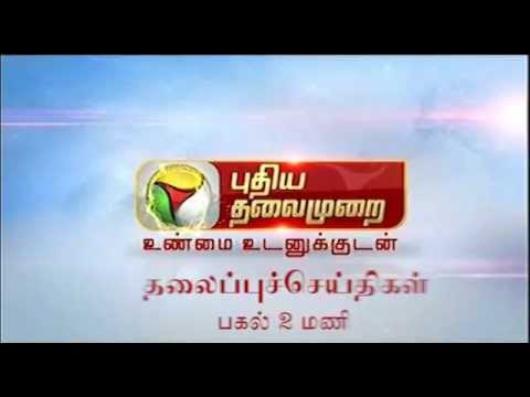 News Headlines at 2 pm at Puthiyathalaimurai