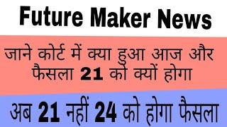 फ्यूचर मेकर बड़ी खबर अब 21 को नहीं 24 सितंबर को होगा आखिरी फैसला
