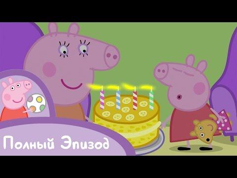 Свинка Пеппа - S01 E50 Мой день рождения (Серия целиком)