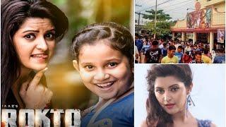 ১০ দিনে রক্ত ছবির বক্স অফিস আয় | Pori Moni & Roshan ROKTO Bangla Movie Box Office 2016