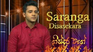 Saranga Disasekara | Gindara Wage - 2019 - 06 - 17 | Siyatha TV